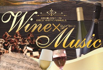 Wine×Music ~音楽と愉しむワイン~