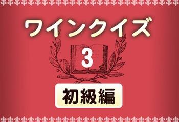 ワインクイズ【初級編】vol.3