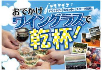 おでかけワイングラスで乾杯