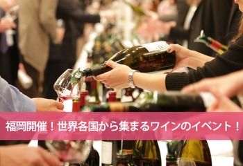 【福岡】2019年春 モトックス ワールドワイン フェスティバルお申込受付中!