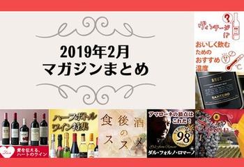 【2019年2月更新】マガジンまとめ