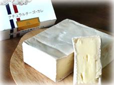 本格的な白カビチーズです