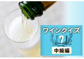 めざせワイン知識王!ワインクイズ【中級編】vol.7 ~スパークリングワインについて~