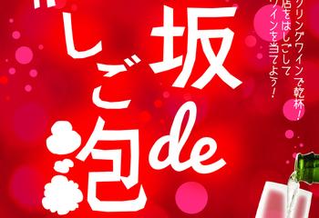 赤坂deはしご泡 赤坂で世界のスパークリングを飲み比べ!?  お得に泡を飲める12日間!今夜からスタート!