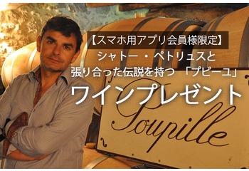 【今週締切】1日1回応募が出来る 「プピーユ」 ワイン プレゼント!