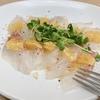 白身魚と柑橘のカルパッチョ