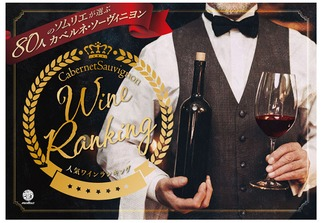 80人のソムリエが選ぶ カベルネ・ソーヴィニヨンで造るワインベスト5 【2020】