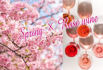 花ひらく春にロゼワイン 【2020】