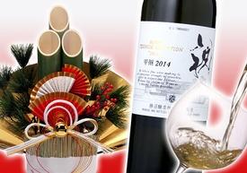 お正月におすすめ!新年にはこのワイン!