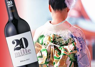 新成人におすすめ!二十歳をお祝いするワイン