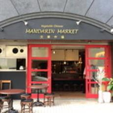 MANDARIN MARKET 文華市場
