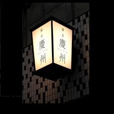 博多慶州 銀座店