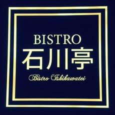BISTRO 石川亭 大手町店