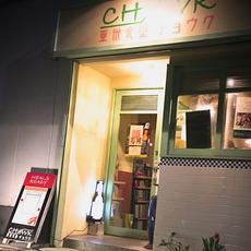亜州食堂チョウク