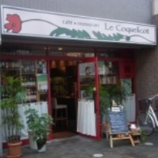 カフェレストラン ル・コクリコ