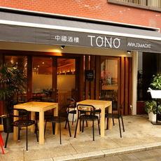 中国酒楼 TONO 本町