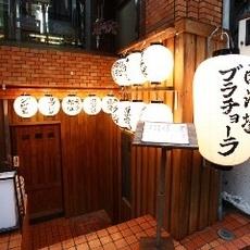 炭火肉酒場 ブラチョーラ 神田総本店