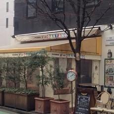 Pizzeria Da GAETANO