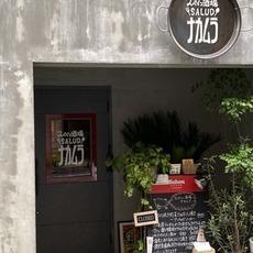 スペイン酒場ナカムラ