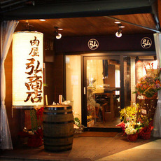 肉屋 弘商店