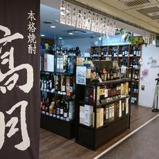 SelectShop高月 酒・たばこ