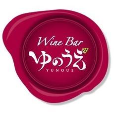 Wine Bar ゆのうえ