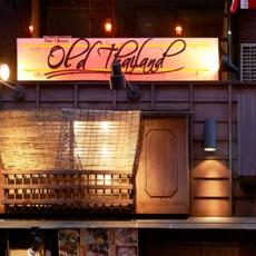 タイの食卓 オールド タイランド 飯田橋店