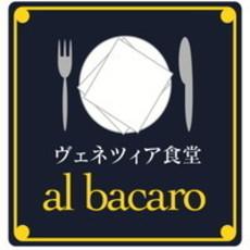 ヴェネチア食堂 al bacaro