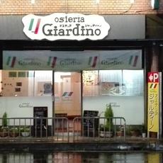 オステリア ジャルディーノ